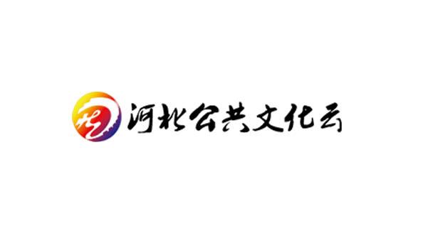 河北公共文化云